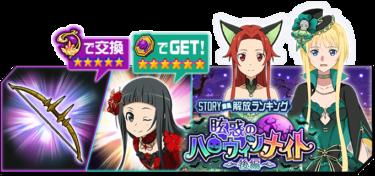 「眩惑のハロウィンナイト 〜後編〜」ランキング開催!!