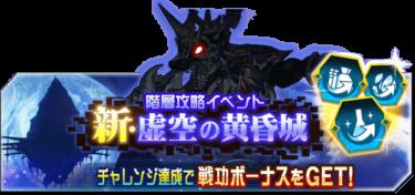 階層攻略イベント「新・虚空の黄昏城」復刻開催!!