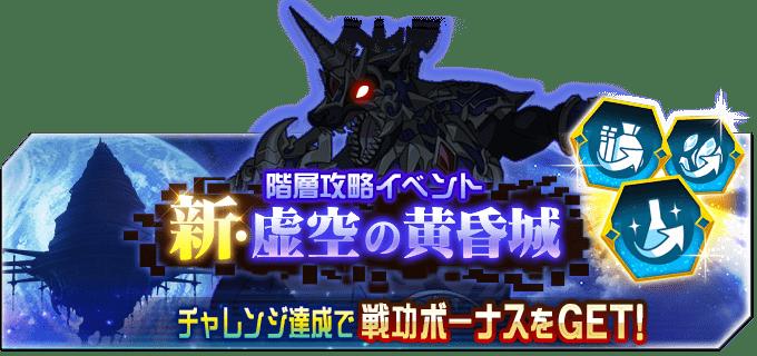 階層攻略イベント「新・虚空の黄昏城」復刻開催!