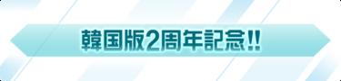 韓国版リリース2周年記念キャンペーン開催!!
