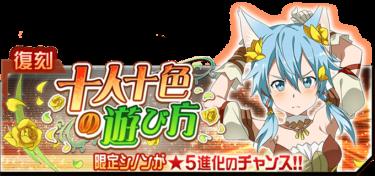 「復刻!! 十人十色の遊び方」開催!!