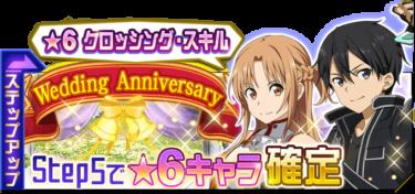 ★6確定ステップアップスカウト「キリト&アスナ結婚記念日」開催!!