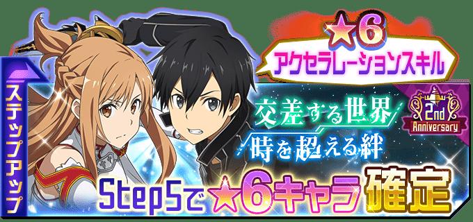 ★6確定ステップアップスカウト「交差する世界 時を超える絆」開催!!