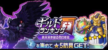 ギルド対抗イベント 「晴天突き破る闇の怪鳥」開催!!