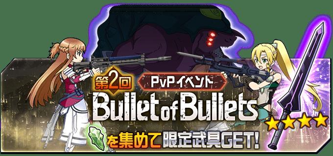 [メモデフ]第2回「Bullet of Bullets」開幕!