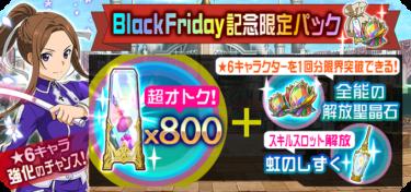 BlackFriday記念!! 超おトクな1回限定のパック登場!!