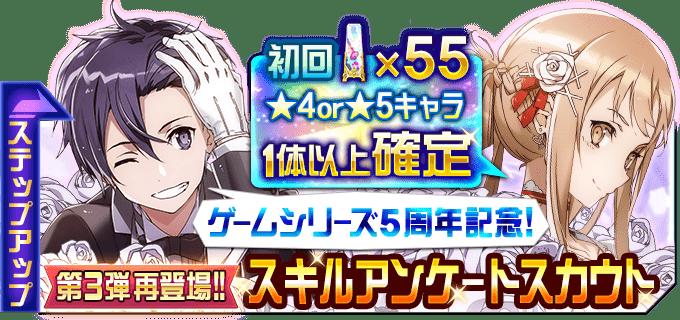 ゲームシリーズ5周年記念スカウト第3弾 再登場!!