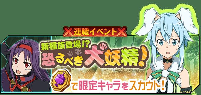 [メモデフ]ランキングイベント「新種族登場!?恐るべき犬妖精!」開催!