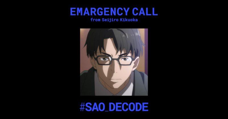 菊岡さんからの緊急指令!盗まれたファイルを削除せよ