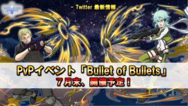 PvPイベント「Bullet of Bullets」7月末開催他リーク情報