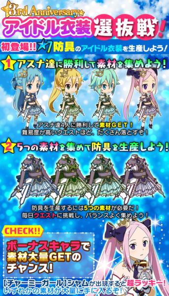 [レジスタ]アイドル衣装選抜戦!開催