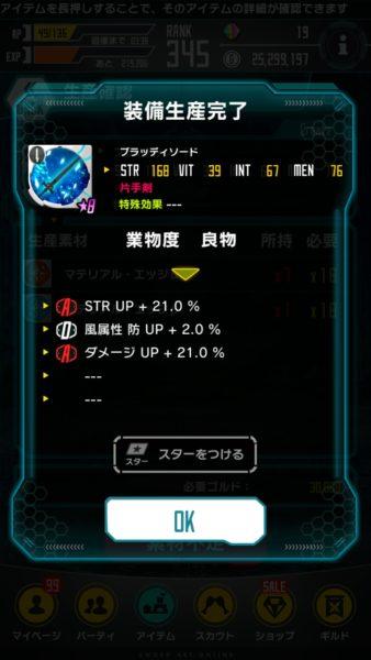 ( *`ω´)っ†
