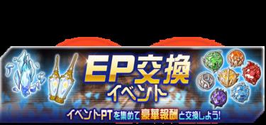 EP交換イベント「砂塵のサーベルタイガー」開催!