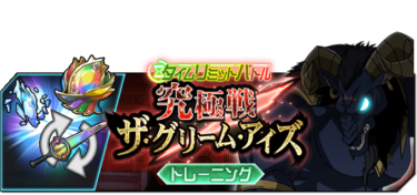 「【トレーニング】究極戦 ザ・グリーム・アイズ」期間限定開催!!