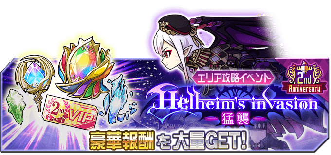 エリア攻略イベント  「Helheim's invasion 〜猛襲〜」開催