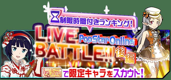 [メモデフ]ランキングイベント「Pop Star Online LIVE BATTLE!! 後編」開催