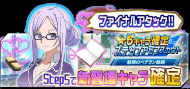 ★6確定ステップアップスカウト「魅惑のベテラン教師」開催!!