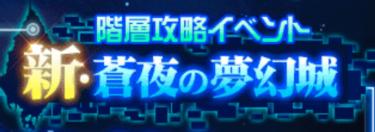 「新・蒼夜の夢幻城」復刻開催