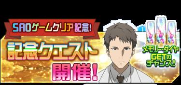 SAOゲームクリア記念キャンペーン開催!!