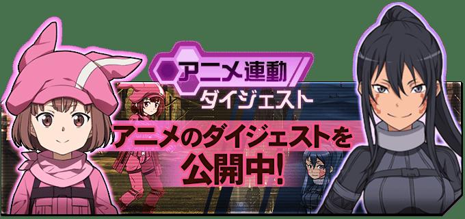 [メモデフ]アニメ連動ダイジェストクエスト開催!
