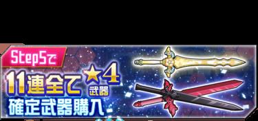 STEP5で11連全て★4武器確定武器購入開催!!