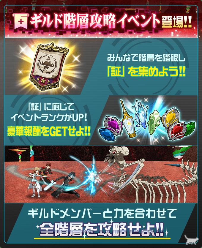 [メモデフ]新イベント!! ギルド階層攻略イベントが登場!!