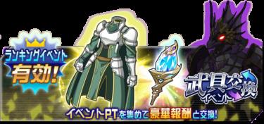 武具交換イベント「深淵のマスターサハギン」開催!