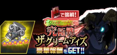 究極難易度のマルチイベント「究極戦 ザ・グリーム・アイズ」開催!!