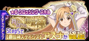 ★6確定ステップアップスカウト「舞い降りた創世神」開催!!