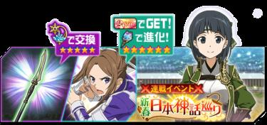 「新春 日本神話巡り」ランキング開催!!