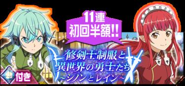 修剣士制服と異世界の勇士たち 〜シノンとレイン〜 スカウト開催!!