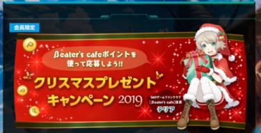 βeater's cafeで Nintendo Switch当たりましたーー!!!