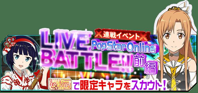 [メモデフ]「Pop Star Online LIVE BATTLE!! 前編」ランキング開催!!