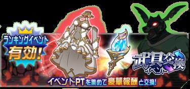 武具交換イベント 「旋風のセロペギア・ザ・コボルドロード」開催