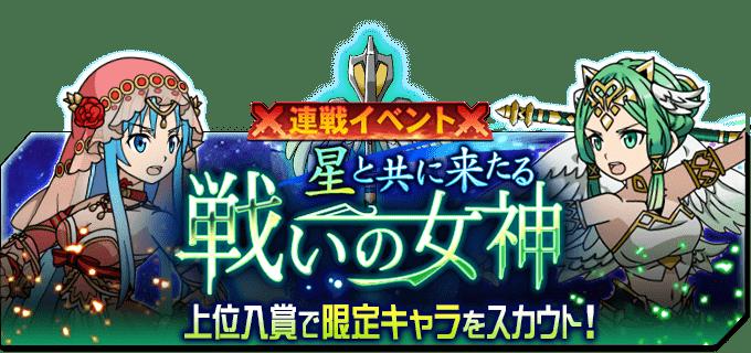 [メモデフ]ハイスコアランキングイベント 「星と共に来たる、戦いの女神」開催
