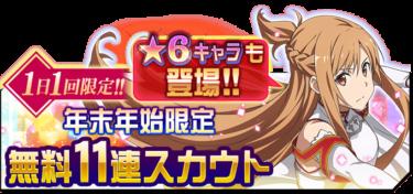 年末年始キャンペーン「毎日無料11連スカウト」など開催中!!
