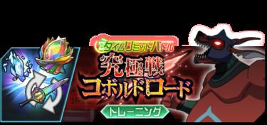 「【トレーニング】究極戦 コボルド・ロード」を期間限定イベントにて開催!!