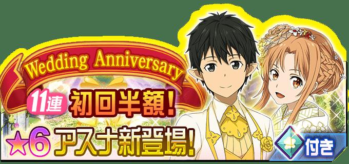 Wedding Anniversary 記録結晶スカウト開催