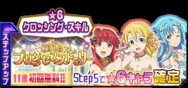 ★6確定ステップアップスカウト「憧れのプリンセスストーリー」開催!!