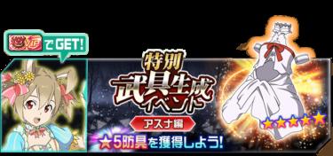 マルチプレイ用イベント「特別武具生成イベント アスナ編」開催