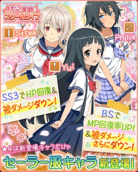[メモデフ]桜満開スクールライフスカウト開催!!