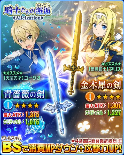 [メモデフ]青薔薇の剣R4