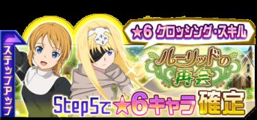 ★6確定ステップアップスカウト「ルーリッドの再会」開催!!