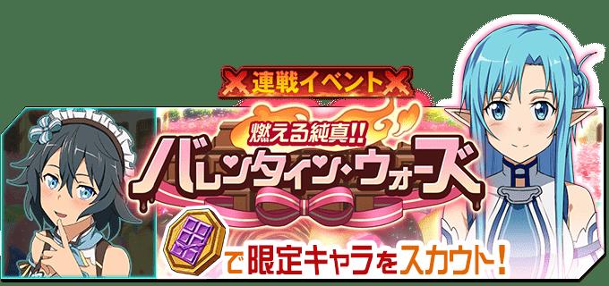 [メモデフ]「燃える純真!! バレンタイン・ウォーズ」ランキング開催!!