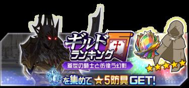 第6回ギルド対抗イベント「蓋世の騎士と彷徨う幻影」開催