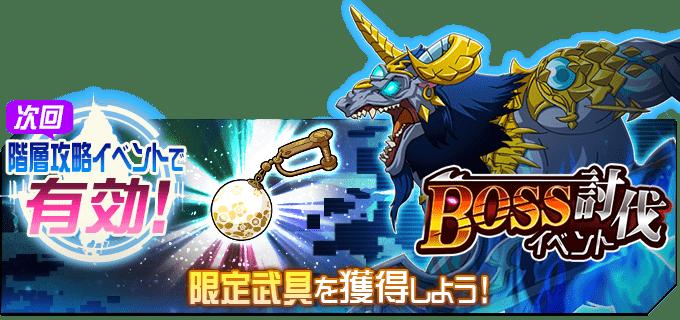[メモデフ]新イベント「夢幻城の悪魔」開催!