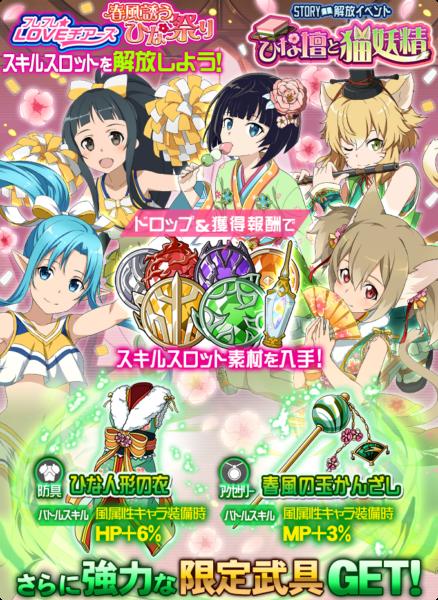 [メモデフ]マルチイベント「ひな壇と猫妖精」開催!