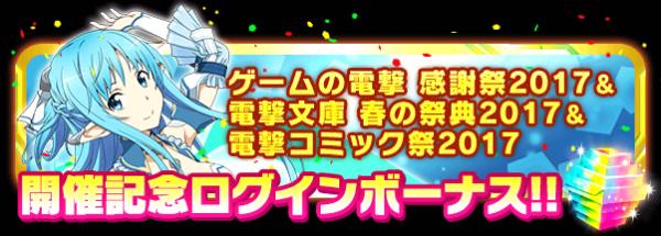 [コードレジスタ]特別記念ログインボーナス!