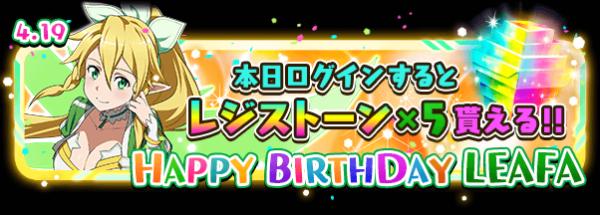 [コードレジスタ]リーファ誕生日特別ログインボーナス