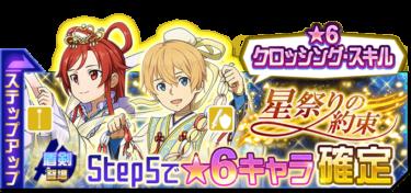 ★6確定ステップアップスカウト「星祭りの約束」開催!!
